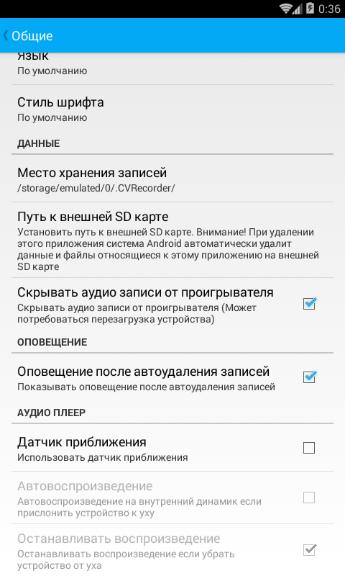 Звондик Pro 3.2.3