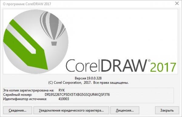 CorelDRAW Graphics Suite 2017 19.0.0.328 HF1 + Portable + Content