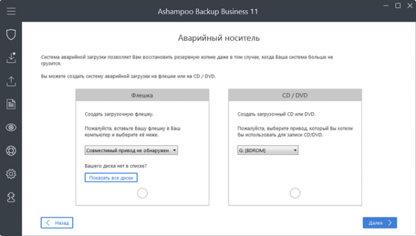 Ashampoo Backup Business 11.07