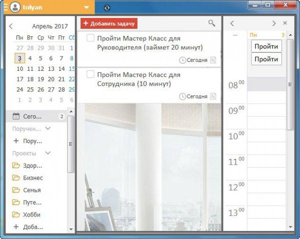 LeaderTask 12.5