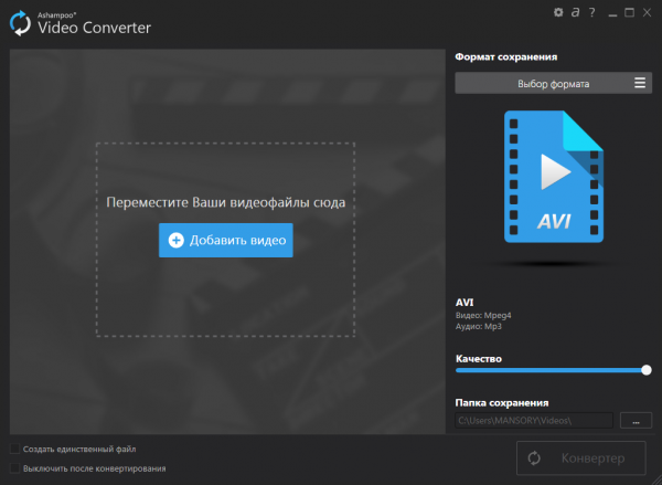 Ashampoo Video Converter 1.0.1.8 + Portable