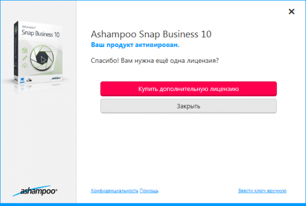 Ashampoo Snap Business 10.0.1