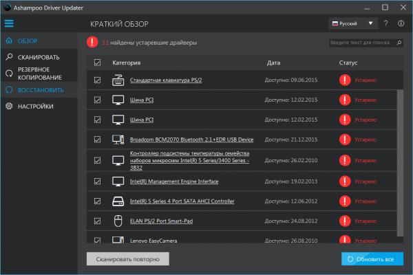 Ashampoo Driver Updater 1.1.0.27413