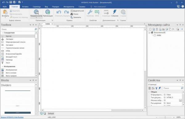 WYSIWYG Web Builder 12.0.5 + Rus + Extensions