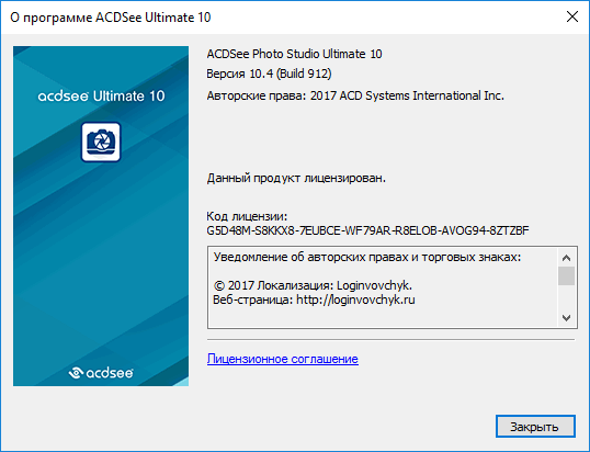 ACDSee Ultimate 10.4 Build 912