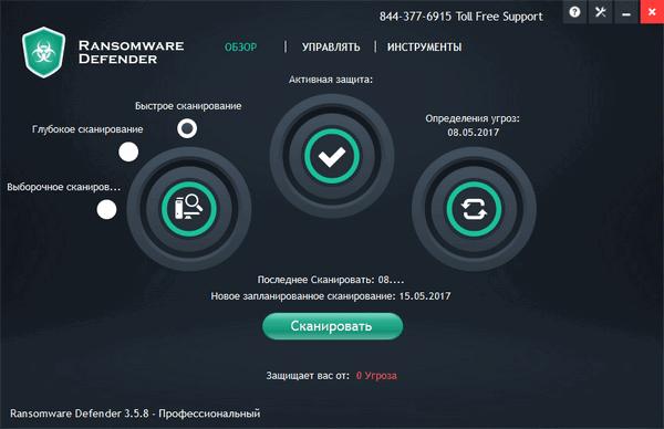 Ransomware Defender 3.5.8