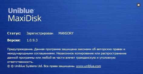 Uniblue MaxiDisk 1.0.9.3
