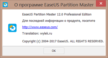 EASEUS Partition Master 12.0 Professional
