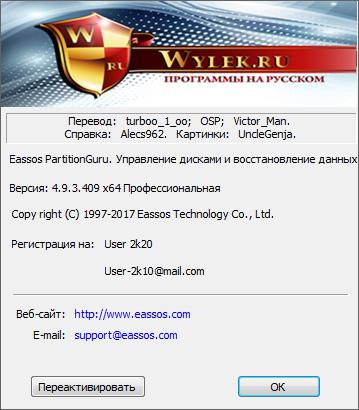 Eassos PartitionGuru Pro 4.9.3.409 + Rus + Portable