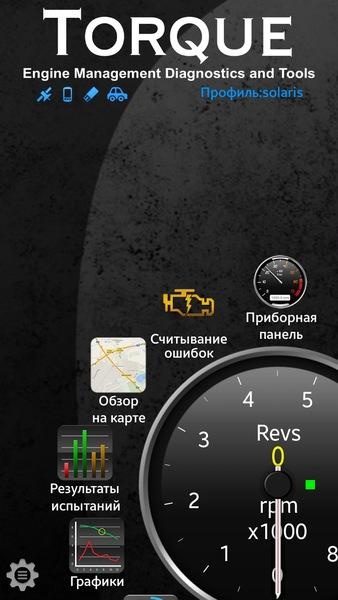 Torque Pro (OBD 2 & Car) 1.8.158