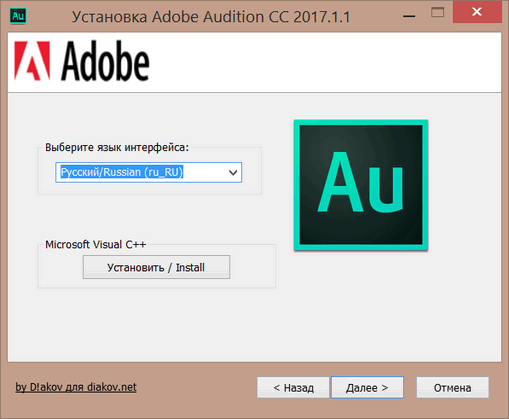 Adobe Audition CC 2017.1.1