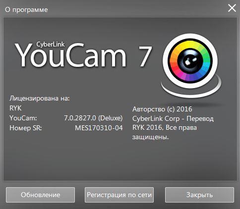 CyberLink YouCam Deluxe 7.0.2827.0 + Rus