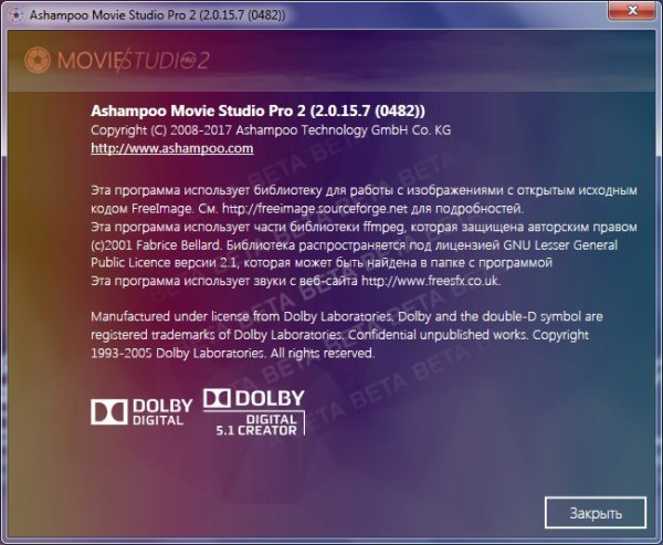 Ashampoo Movie Studio Pro 2.0.15.7 + Portable
