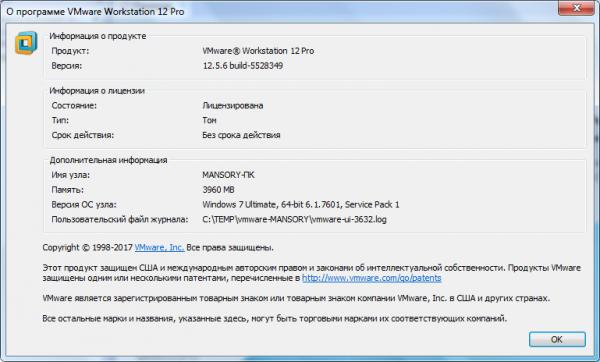 VMware Workstation Pro 12.5.6 Build 5528349 + Rus