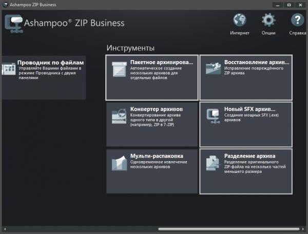 Ashampoo ZIP Business 2.00.43 + Portable
