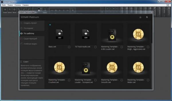 Cakewalk SONAR Platinum 23.5.0.32 + Plugins + Content