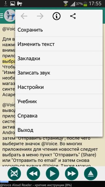 Voice Aloud Reader Premium 10.14.06b