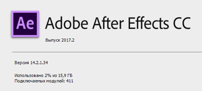 Adobe After Effects CC 2017.2