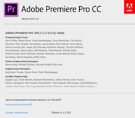 Adobe Premiere Pro CC 2017.1.2