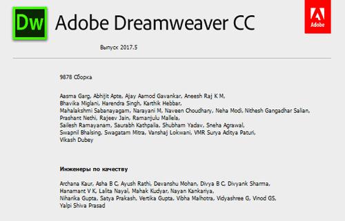Adobe Dreamweaver CC 2017.5