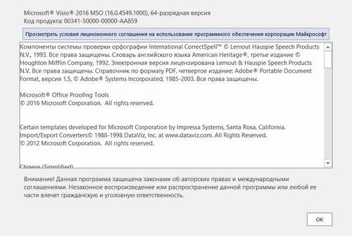 Microsoft Visio Professional 2016 16.0.4549.1000