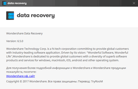 Wondershare Data Recovery 6.5.0.8