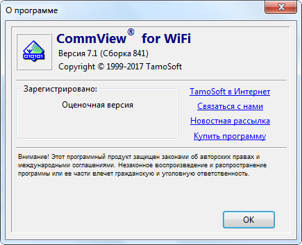 TamoSoft CommView for WiFi 7.1.841