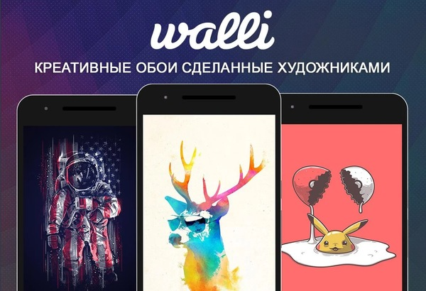 Walli - 4K, HD Wallpapers & Backgrounds 2.8.0 build 139 Premium