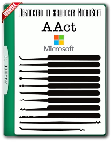 AAct Portable 4.1 | Network 1.1.8