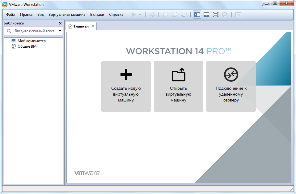 Скачать vmware workstation rus
