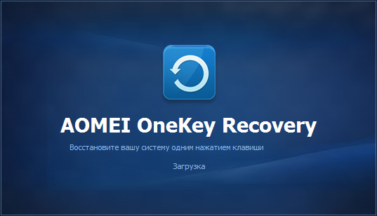 AOMEI OneKey Recovery Professional / Customization / Technician 1.6.2 + Rus