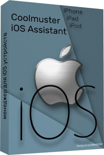 Coolmuster iOS Assistant 2.3.33