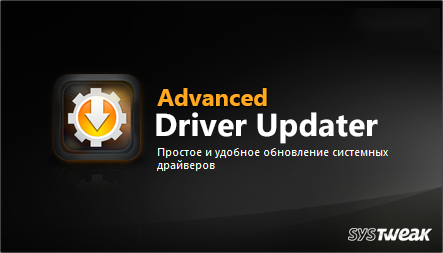 SysTweak Advanced Driver Updater 4.5.1086.17935