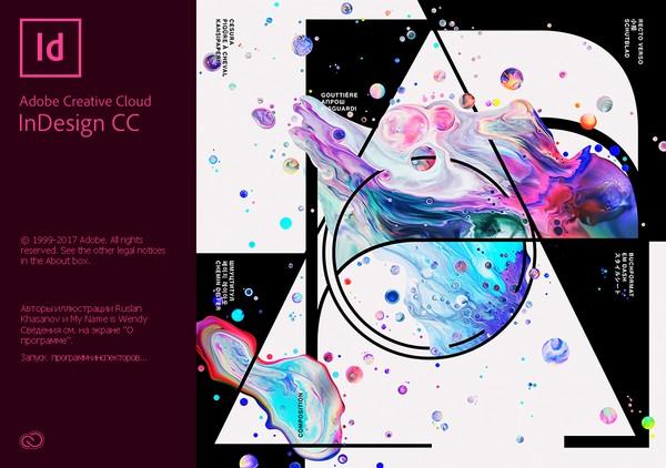 Adobe InDesign CC 2018 v13.1