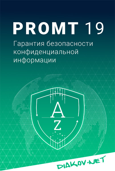 Promt 19 Professional | Expert | Master | для Microsoft Office + All Dictionaries