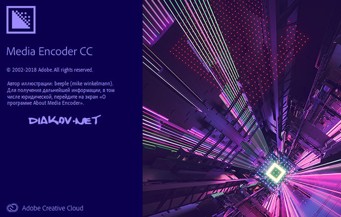 Adobe Media Encoder CC 2019 v13.1.5