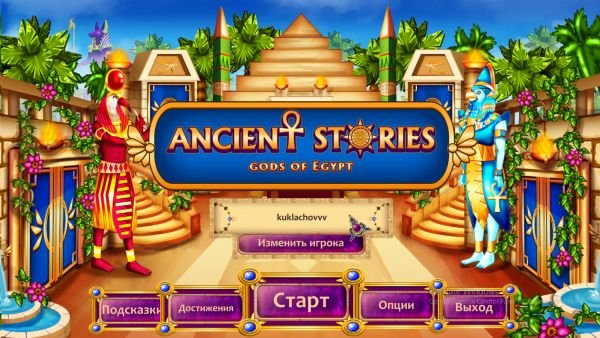 Ancient Stories: Gods of Egypt (2018)
