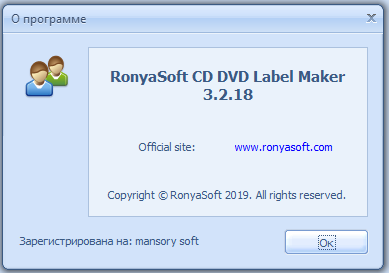 ronyasoft cd dvd label maker3.2.14 registration key