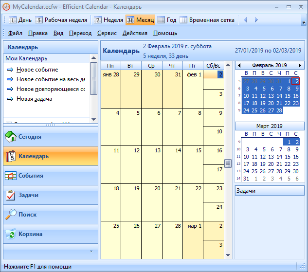 Efficient Calendar 5.50 Build 544