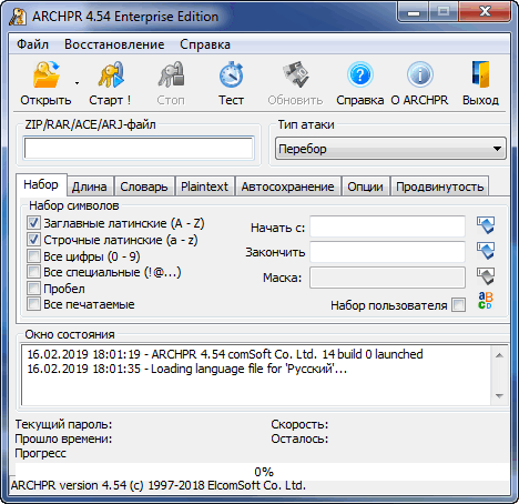 Скачать ElcomSoft Advanced Archive Password Recovery Enterprise 4 54 110