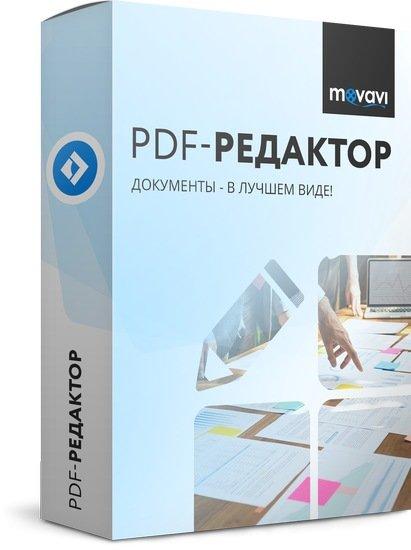 Movavi PDF Editor 2.4.1