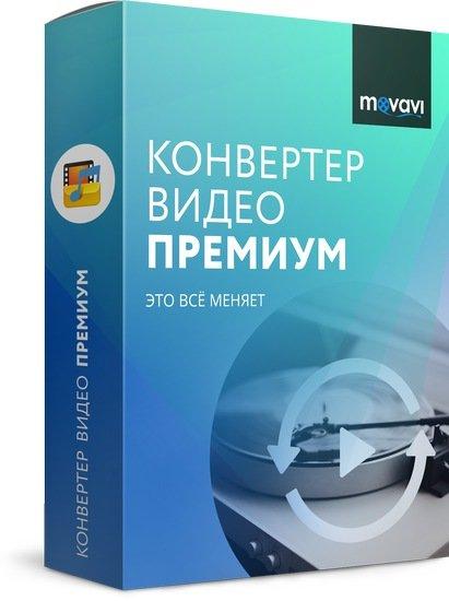 Movavi Video Converter 20.2.1 Premium + Portable + RePack