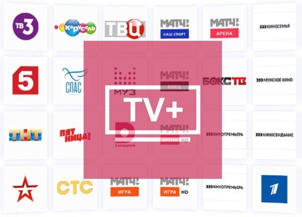 TV+ HD - онлайн тв 1.1.6.1