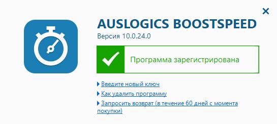 установить auslogics boostspeed для андроид на русском