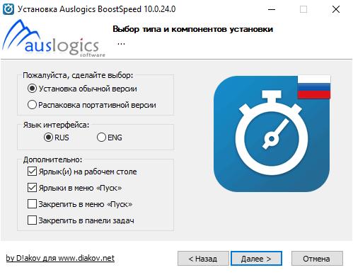 лицензионный ключ auslogics boostspeed 9