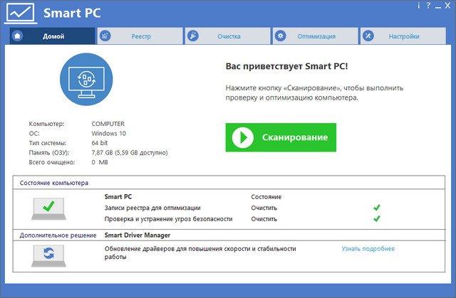Smart PC Professional 6.2