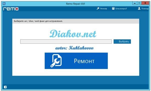 Remo Repair AVI 2.0.0.14 + Rus
