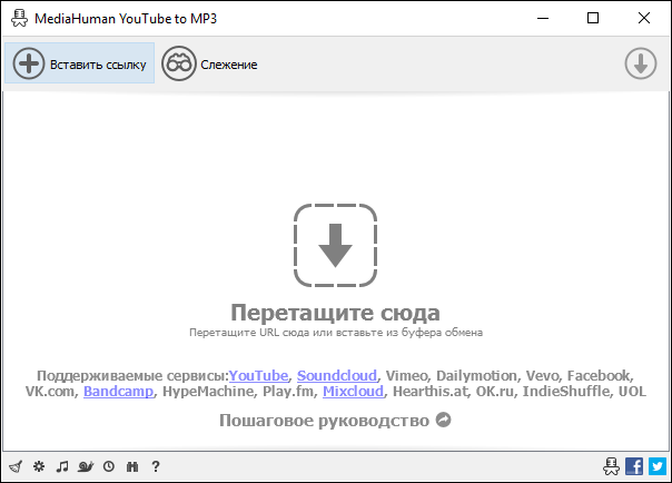 MediaHuman YouTube to MP3 Converter 3.9.9.21 (1708)