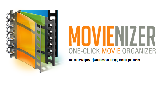 Movienizer 10.1 Build 596