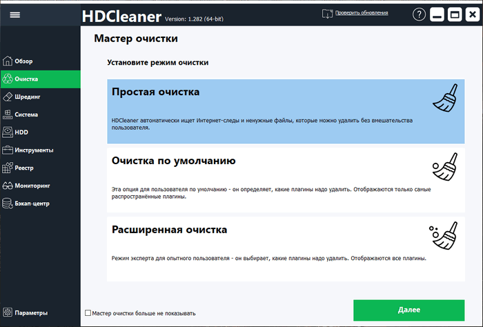 HDCleaner 1.297 + Portable